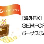 【海外FX】GEMFOREXボーナスまとめのアイキャッチ画像