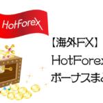 【海外FX】HotForexボーナスまとめのアイキャッチ画像