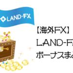 【海外FX】LAND-FXボーナスまとめのアイキャッチ画像