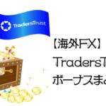 【海外FX】TradersTrust(TTCM)ボーナスまとめのアイキャッチ画像