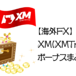 【海外FX】XM(XMTrading)ボーナスまとめのアイキャッチ画像