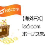 【海外FX】is6comボーナスまとめのアイキャッチ画像