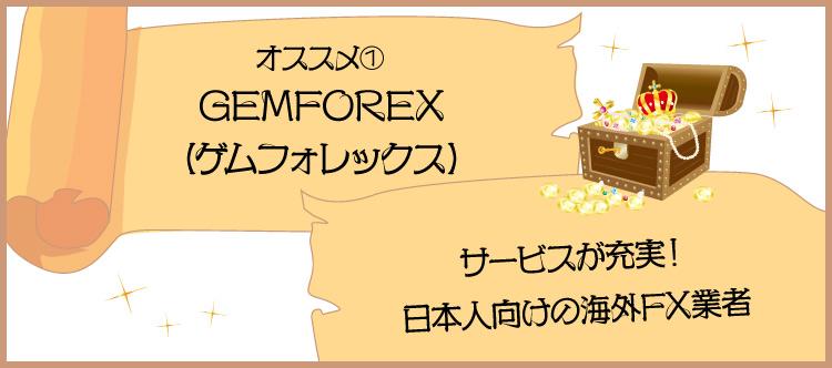 オススメ①GEMFOREX(ゲムフォレックス)のセクション画像