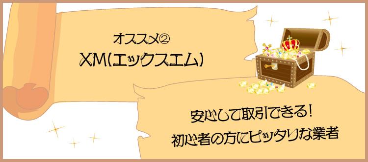 オススメ②XM(エックスエム)のセクション画像