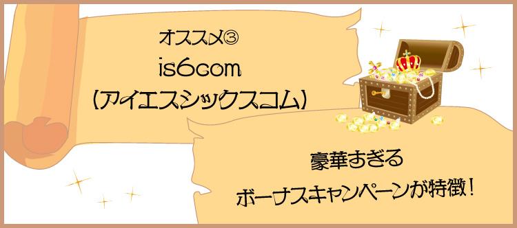 オススメ③is6com(アイエスシックスコム)のセクション画像