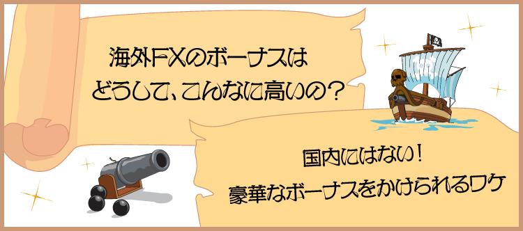 海外FXが豪華ボーナスを提供できる理由のセクション画像