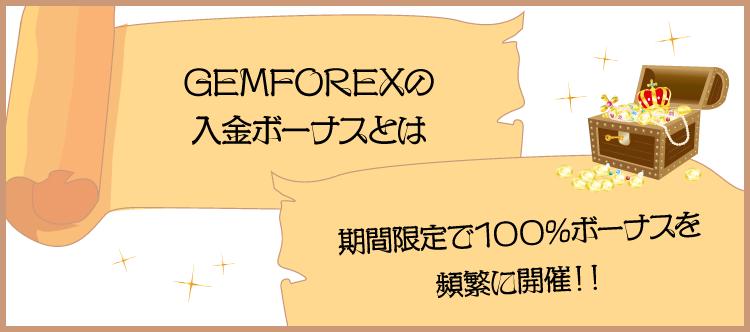 GEMFOREXの入金ボーナスとはのセクション画像