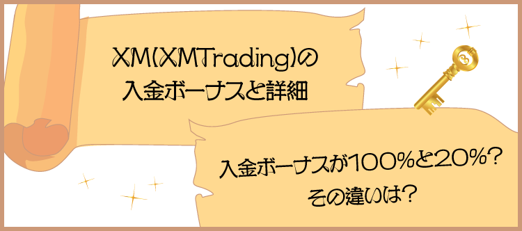 XM(XMTrading)の入金ボーナス詳細のセクション画像