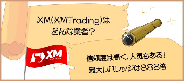 XM(XMTrading)の特徴のセクション画像