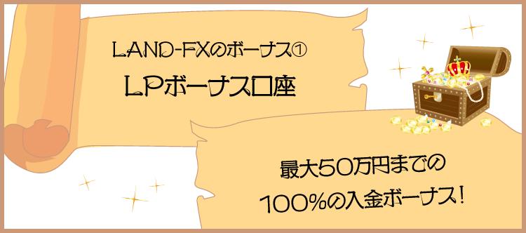 LAND-FXのLPボーナス口座の詳細のアイキャッチ画像