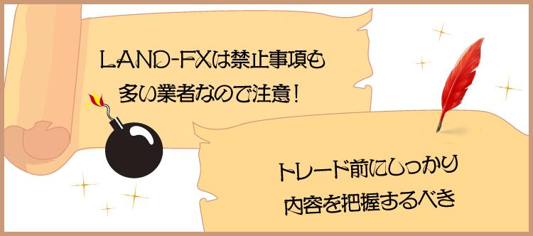 LAND-FXは取引禁止事項が多いので要注意!のアイキャッチ画像