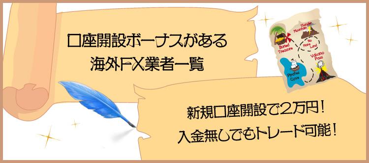 口座開設ボーナスがある海外FX業者一覧のアイキャッチ画像