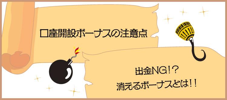口座開設ボーナスの注意点のアイキャッチ画像
