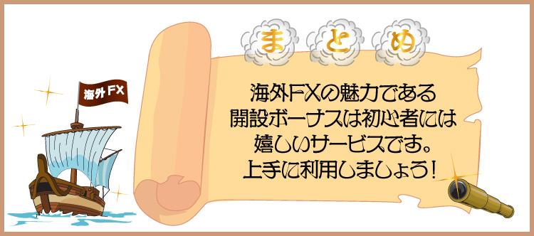 海外FXの口座開設ボーナスまとめのアイキャッチ画像