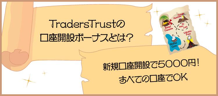 TradersTrust(TTCM)の口座開設ボーナスの詳細のアイキャッチ画像