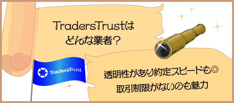 TradersTrust(TTCM)の特徴のアイキャッチ画像