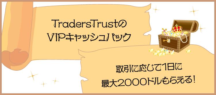 TradersTrust(TTCM)のVIPキャッシュバックの詳細のアイキャッチ画像