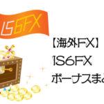 【海外FX】IS6FXボーナスまとめのアイキャッチ画像