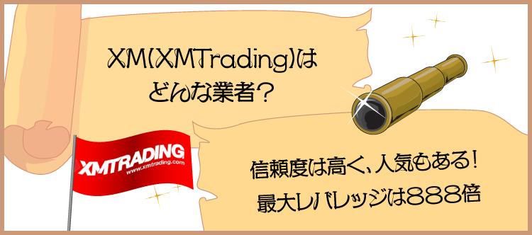 XMTradingの特徴のアイキャッチ画像