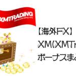 XMTradingボーナスまとめのアイキャッチ画像