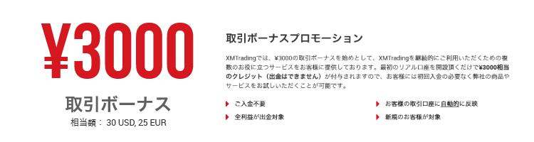XMTrading_口座開設ボーナスのアイキャッチ画像